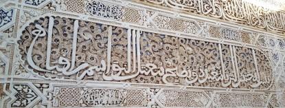 alhambra poem.jpg